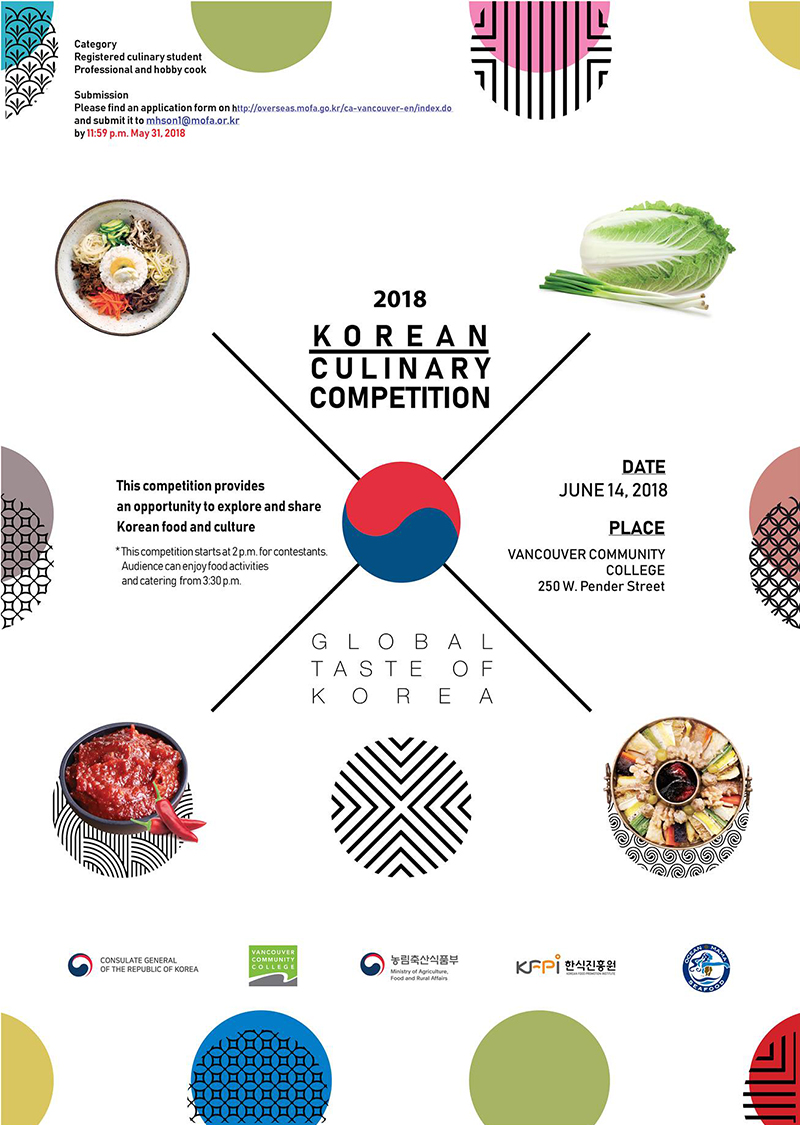 2018 korean culinary competition
