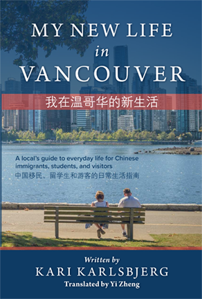 Article vancouver community college new book offers vancouver life and culture tips in english and chinese fandeluxe Images